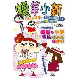 蠟筆小新動畫版(46)妮妮組成華麗姊妹花篇(全)