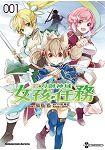 Sword Art Online 刀劍神域 女孩任務(1)