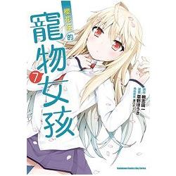 櫻花莊的寵物女孩(7)漫畫