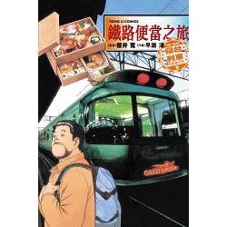 鐵路便當之旅 THE BEST寢台列車的美食之旅篇(全)