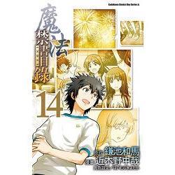 魔法禁書目錄(漫畫版)14
