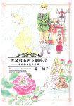 雪之女王與5個碎片:夢裡的安徒生童話(全)