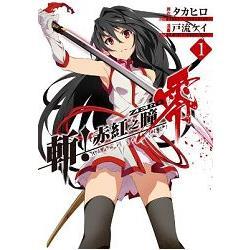 斬!赤紅之瞳 零(01)