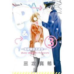 P&JK~警察與女子高生03