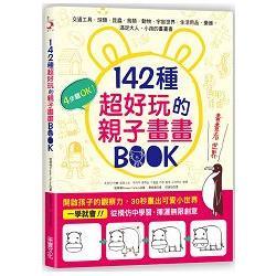 142種超好玩的親子畫畫Book /