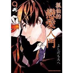 狐仙的戀愛入門09