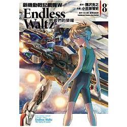 新機動戰記鋼彈W Endless Waltz 敗者們的榮耀08