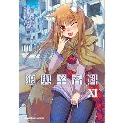 狼與辛香料(11)漫畫