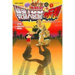 蠟筆小新電影完全漫畫版11 大對決!機器人爸爸的反擊!下
