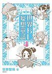 世界BL妄想童話(04)