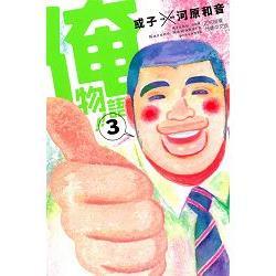 俺物語!!03