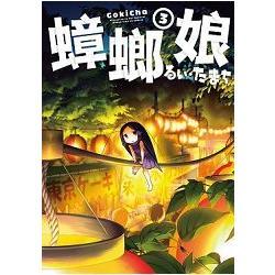蟑螂娘(03)漫畫