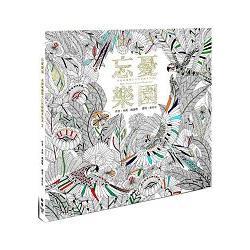 忘憂樂園(忘憂森林Ⅱ)(附贈12新色木紋質感隨身彩色鉛筆組)
