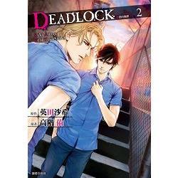 DEADLOCK誘惑的枷鎖(02)漫畫