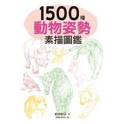 1500種動物姿勢素描圖鑑 /