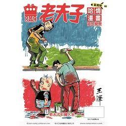 老夫子哈燒漫畫 臺灣版60 知足常樂