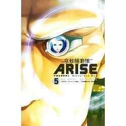 攻殼機動隊ARISE~不眠之眼的男人 Sleepless Eye~05