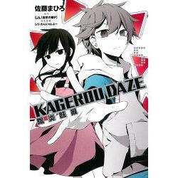 KAGEROU DAZE陽炎眩亂05