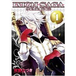 伊克希翁傳說 IXION SAGA ED (01)