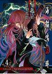 海貓鳴泣時 Episode2:Turn of the golden witch^~^(04