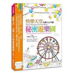 快樂天堂:每個人心中的秘密遊樂園(全書使用進口專業繪圖紙/隨書附贈16張繽紛夢幻遊樂園明信片)