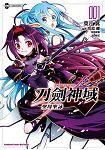 Sword Art Online 刀劍神域 聖母聖詠(1)