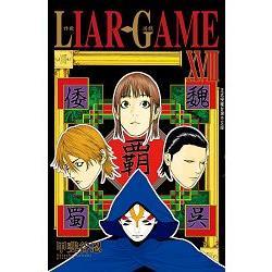 LIAR GAME-詐欺遊戲-18