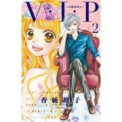 V.I.P~決戰伸展台(02)