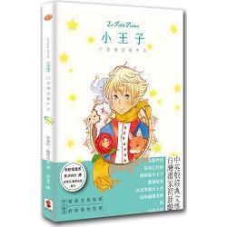 Le Petit Prince小王子行星漫遊著色本(中英文版)