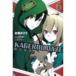 KAGEROU DAZE陽炎眩亂06