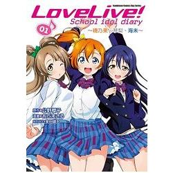 LoveLive!School idol diary(1)~穗乃果、琴梨、海未~
