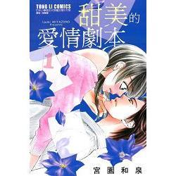 甜美的愛情劇本01