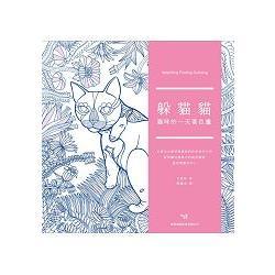 躲貓貓:貓咪的一天著色畫