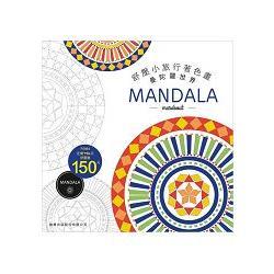 舒壓小旅行著色畫:MANDALA