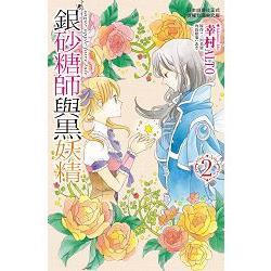 銀砂糖師與黑妖精~sugar apple fairy tale~-02