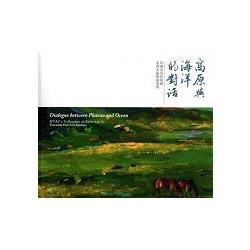 高原與海洋的對話:蒙藏委員會蒐藏臺灣美術教師畫冊