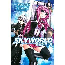 SKY WORLD蒼穹境界01