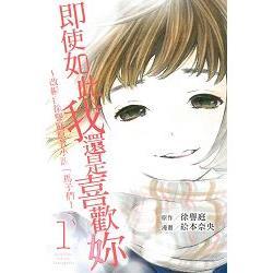 即使如此我還是喜歡妳~改編自徐譽庭原著小說「馬子們」01