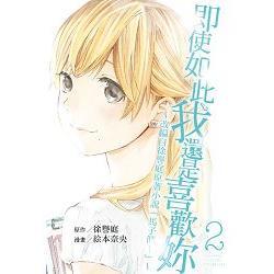 即使如此我還是喜歡妳~改編自徐譽庭原著小說「馬子們」02