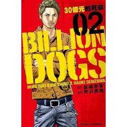 BILLION DOGS 30億元的死黨02