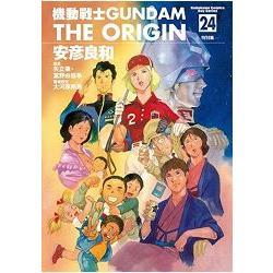 機動戰士GUNDAM THE ORIGIN^(24^) 特別篇