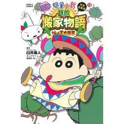 蠟筆小新電影完全漫畫版(13)我的搬家物語 仙人掌大襲撃(全)