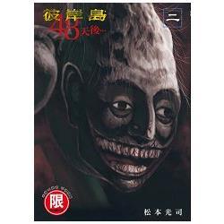 彼岸島 48天後…  2【限】