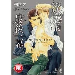 誘惑的最後一幕~Mr. Secret Floor~【限】