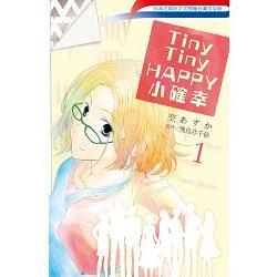 Tiny Tiny HAPPY:小確幸01