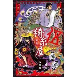 綺糸屋異聞(05)