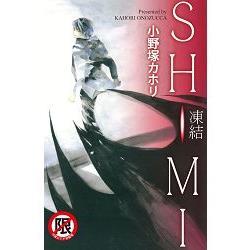 SHIMI  凍結-全(限)
