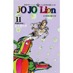 JOJO的奇妙冒險 PART 8 JOJO Lion11