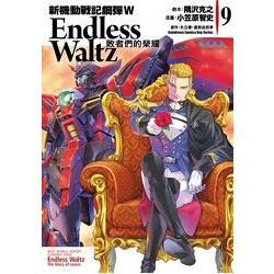 新機動戰記鋼彈W Endless Waltz 敗者們的榮耀09