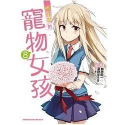 櫻花莊的寵物女孩(8)漫畫  完
